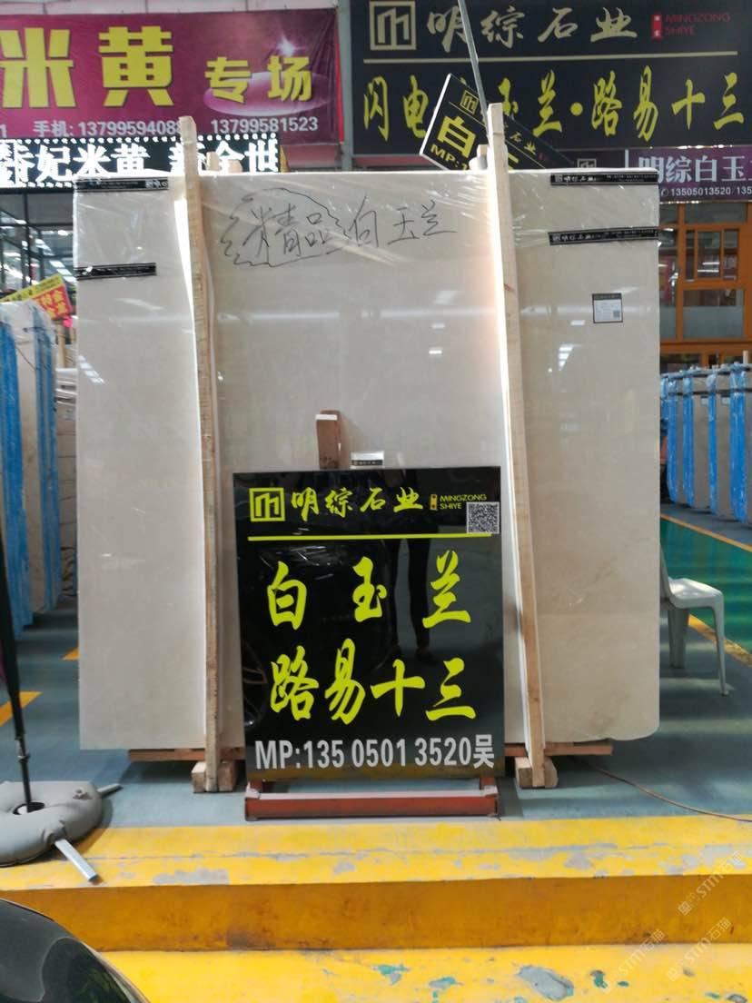 【供应】明综石业顶级闪电白玉兰一白底奥特曼