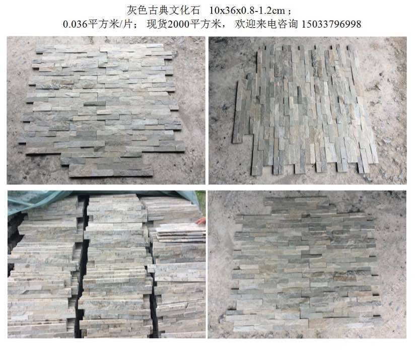 天然灰色古典文化石文化砖 -石材供应 -石猫石材网
